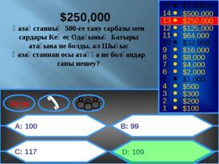 A: 100 C: 117 B: 99 D: 109 50:50 15 14 13 12 11 10 9 8 7 6 5 4 3 2 1 $1 Milli