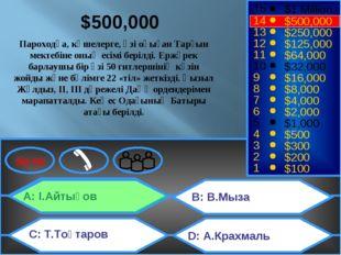 A: І.Айтықов C: Т.Тоқтаров B: В.Мыза D: А.Крахмаль 50:50 15 14 13 12 11 10 9