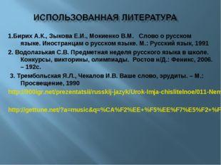 1.Бирих А.К., Зыкова Е.И., Мокиенко В.М. Слово о русском языке. Иностранцам о