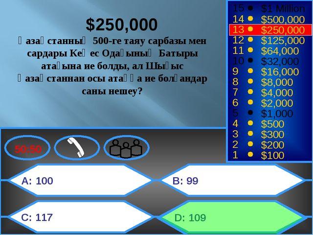 A: 100 C: 117 B: 99 D: 109 50:50 15 14 13 12 11 10 9 8 7 6 5 4 3 2 1 $1 Milli...