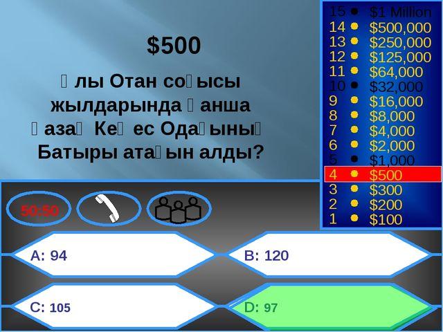 A: 94 C: 105 B: 120 D: 97 50:50 15 14 13 12 11 10 9 8 7 6 5 4 3 2 1 $1 Millio...