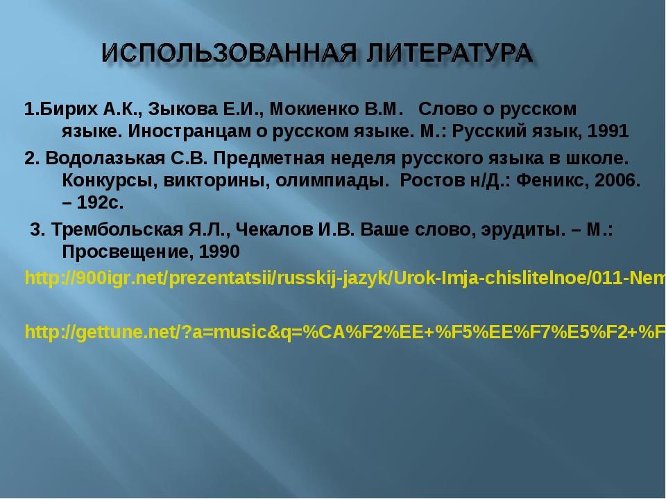 1.Бирих А.К., Зыкова Е.И., Мокиенко В.М. Слово о русском языке. Иностранцам о...