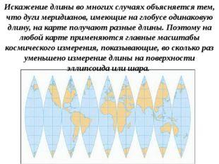 Искажение длины во многих случаях объясняется тем, что дуги меридианов, имеющ