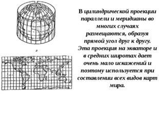 В цилиндрической проекции параллели и меридианы во многих случаях размещаются