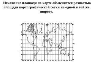 Искажение площади на карте объясняется разностью площади картографической се