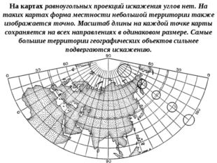 На картах равноугольных проекций искажения углов нет. На таких картах форма м
