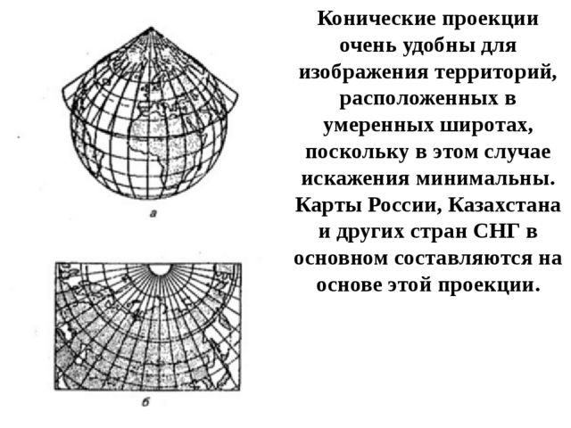 Конические проекции очень удобны для изображения территорий, расположенных в...