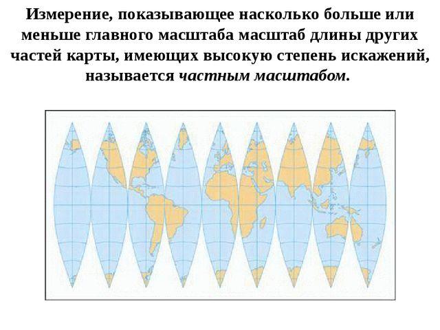 Измерение, показывающее насколько больше или меньше главного масштаба масштаб...