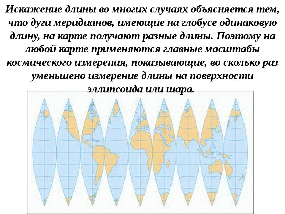 Искажение длины во многих случаях объясняется тем, что дуги меридианов, имеющ...