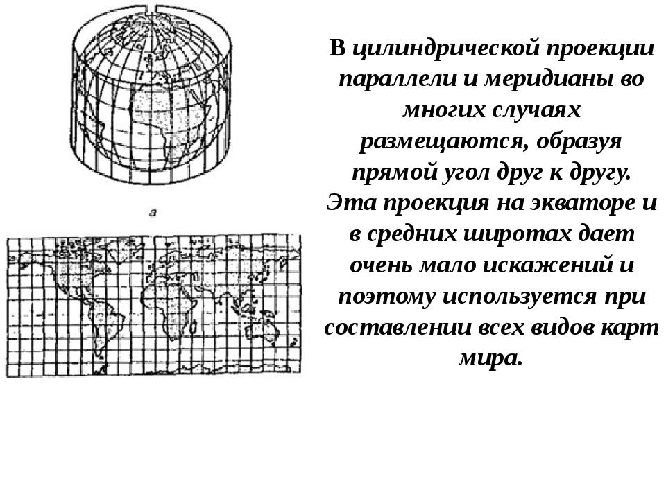 В цилиндрической проекции параллели и меридианы во многих случаях размещаются...