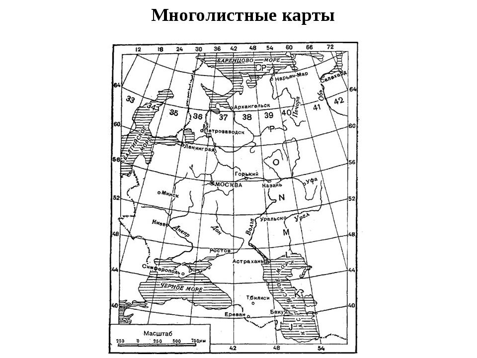 Многолистные карты