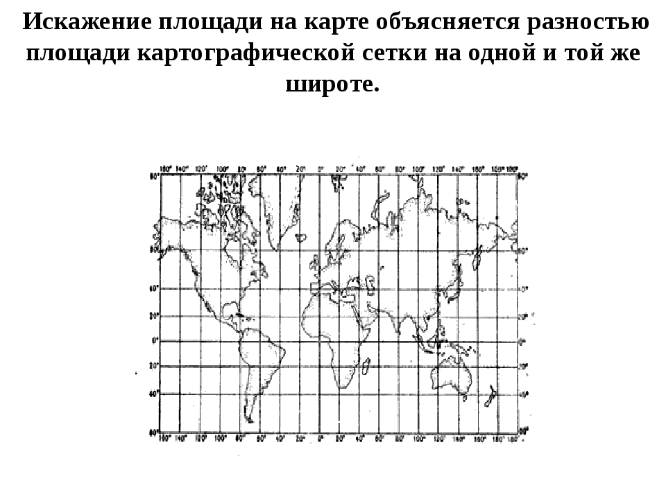 Искажение площади на карте объясняется разностью площади картографической се...