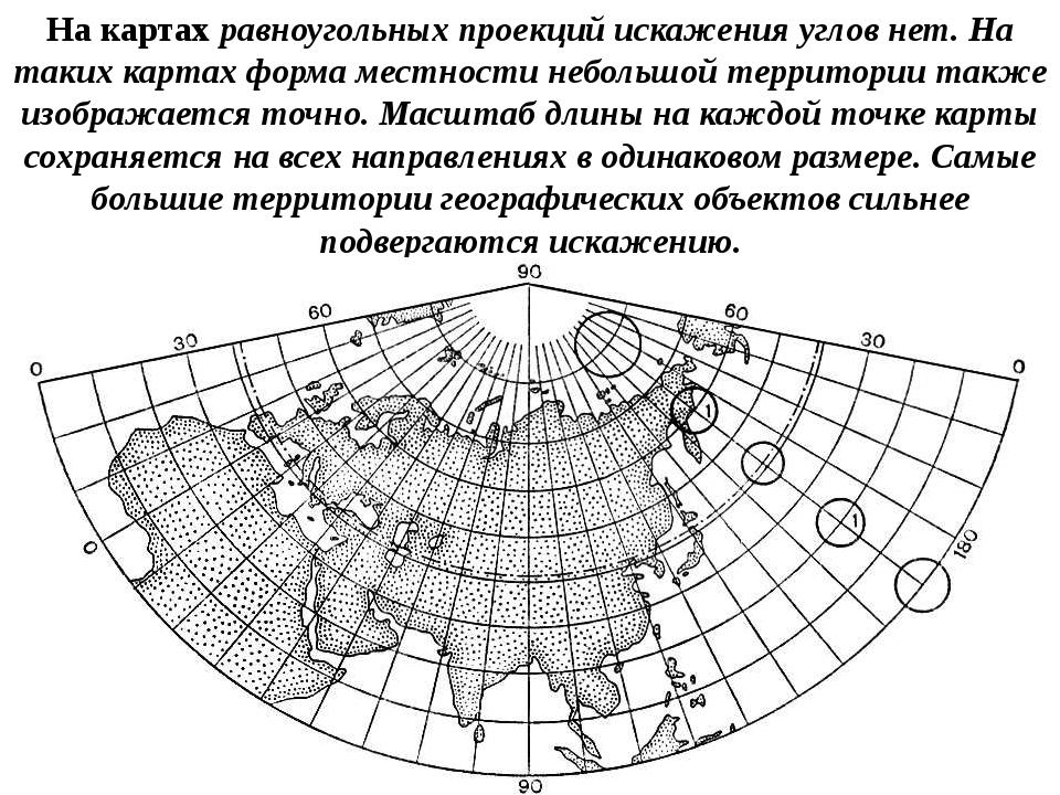 На картах равноугольных проекций искажения углов нет. На таких картах форма м...