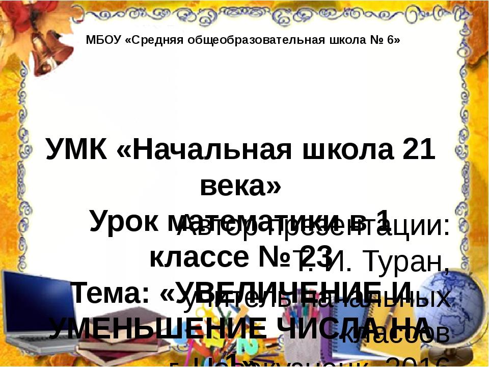 уроки 1 класс 21 век бюджетной организации)
