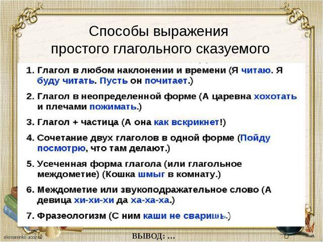 Способы выражения простого глагольного сказуемого Что нового узнал(а)… ВЫВОД: …