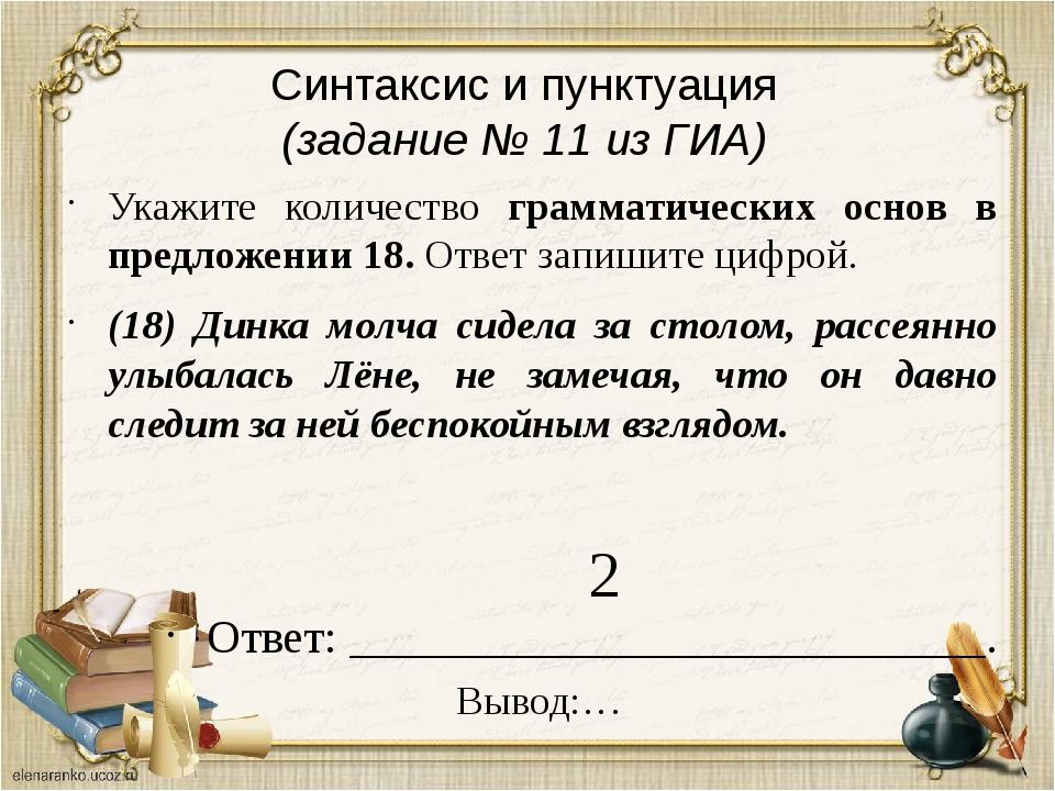 Синтаксис и пунктуация (задание № 11 из ГИА) Укажите количество грамматически...