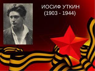 ИОСИФ УТКИН (1903 - 1944)