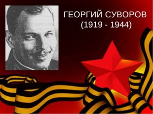 ГЕОРГИЙ СУВОРОВ (1919 - 1944)