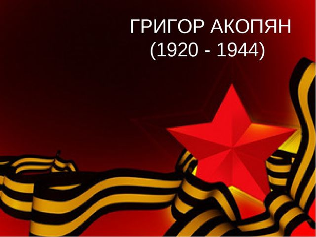ГРИГОР АКОПЯН (1920 - 1944)