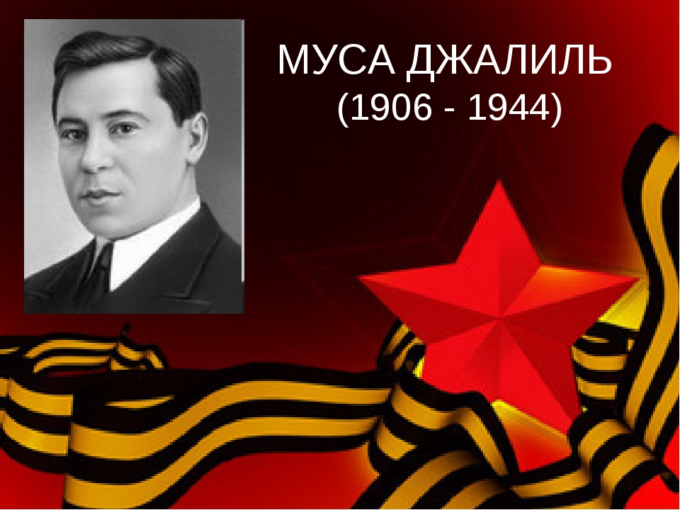 МУСА ДЖАЛИЛЬ (1906 - 1944)