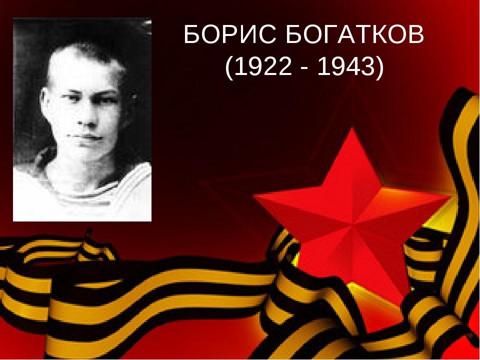 БОРИС БОГАТКОВ (1922 - 1943)
