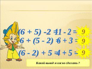 9 9 9 Какой вывод можно сделать ?