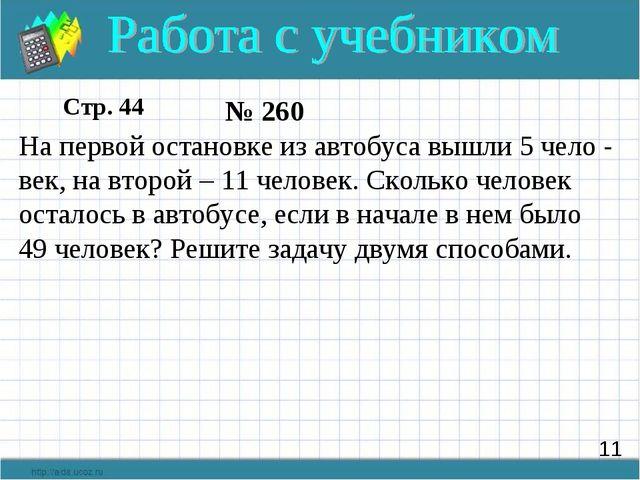 11 Стр. 44 № 260 На первой остановке из автобуса вышли 5 чело - век, на второ...