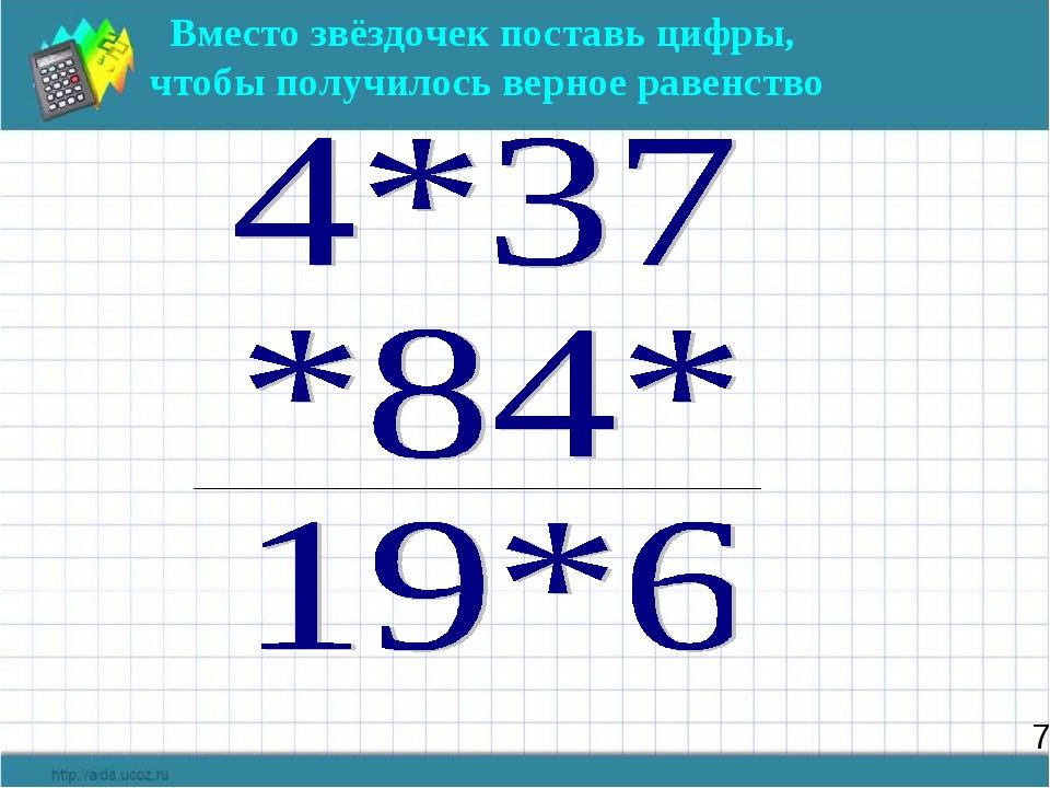 7 Вместо звёздочек поставь цифры, чтобы получилось верное равенство _________...