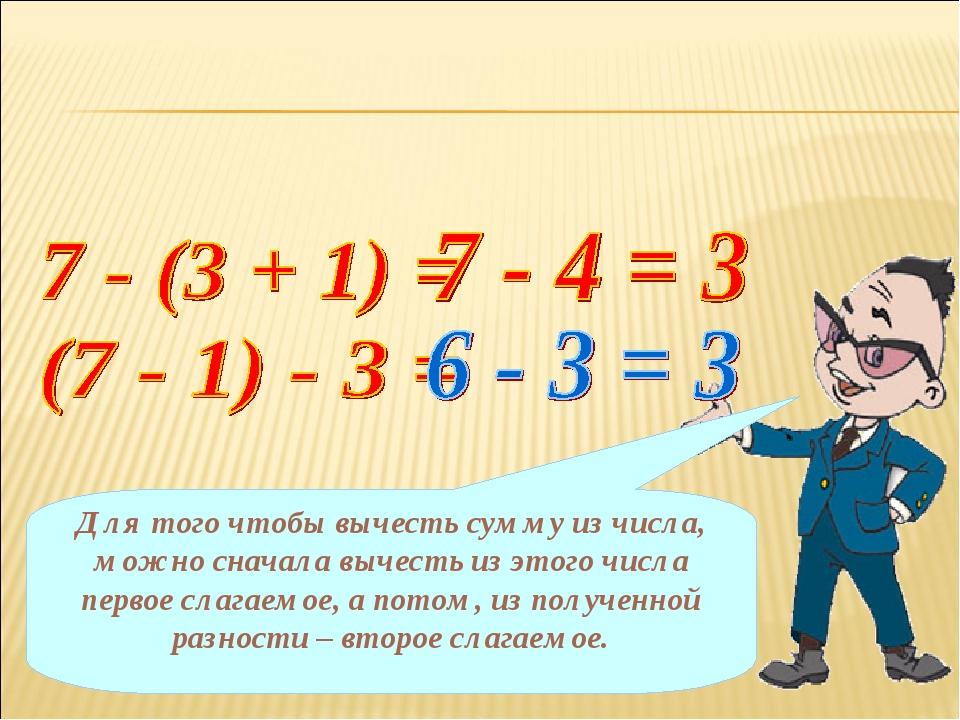 Для того чтобы вычесть сумму из числа, можно сначала вычесть из этого числа п...