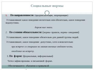 Социальные нормы По направленности: (предписывающие, запрещающие) Устанавлива