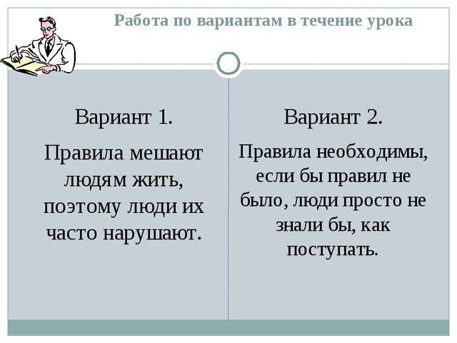 Работа по вариантам в течение урока Вариант 1. Правила мешают людям жить, поэ...