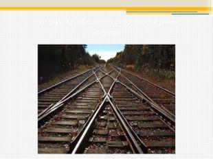 Это стрелки, здесь поезда расходятся в разные стороны.