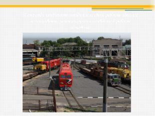А еще сюда прибывают поезда после своей работы, здесь их осматривают, ремонти