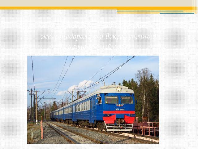 А вот поезд, который приходит на железнодорожный вокзал точно в назначенный с...