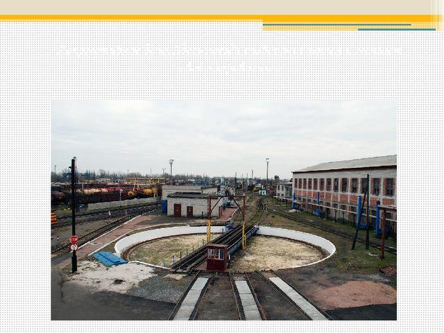 Локомотивное депо. Здесь поезда разворачиваются и меняют своё направление.