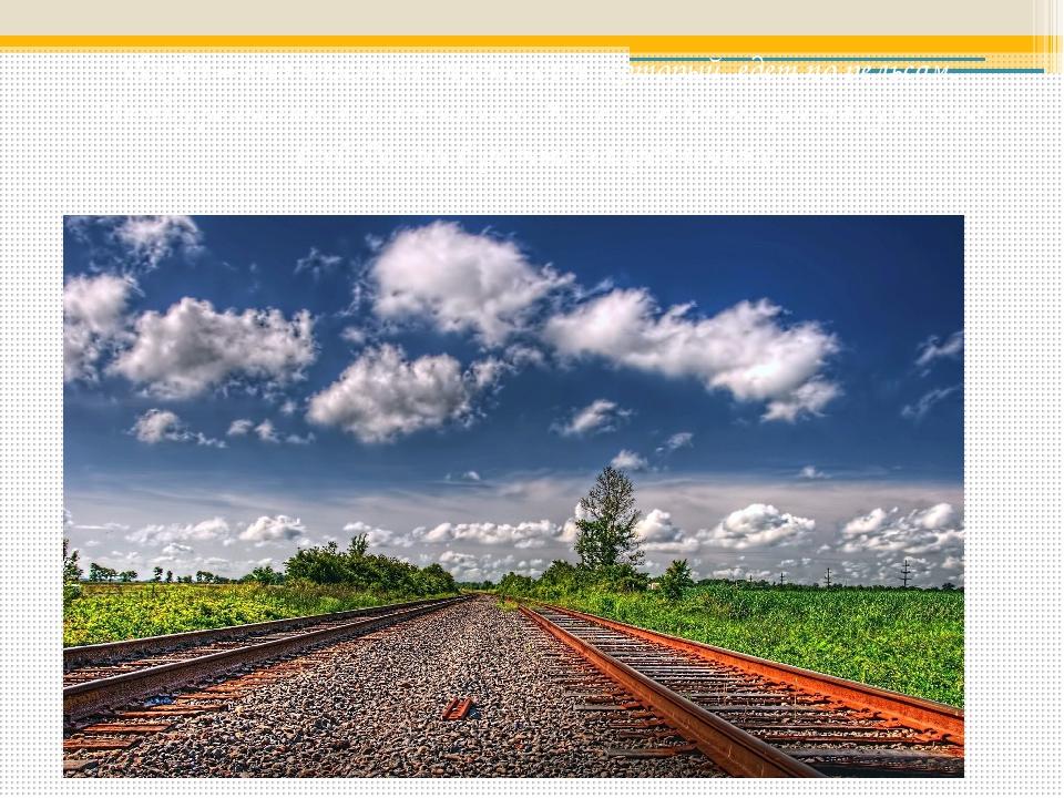 Поезда – это наземный транспорт, который едет по рельсам. Между рельсами лежа...