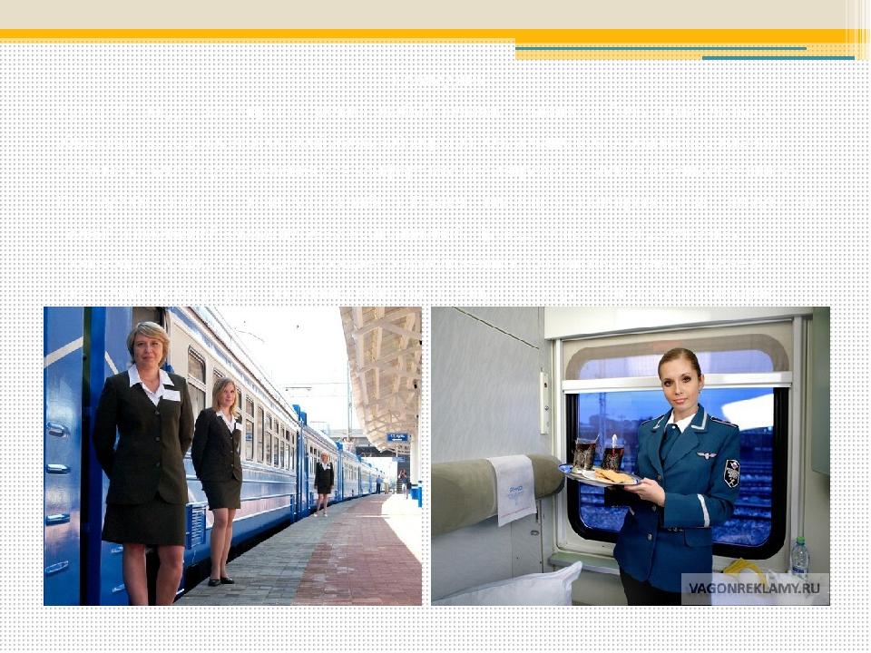 Проводник У дверей поезда пассажиров встречает особый человек -- именно он бо...