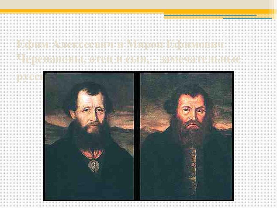 Ефим Алексеевич и Мирон Ефимович Черепановы, отец и сын, - замечательные русс...