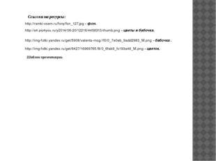 Ссылки на ресурсы: http://ramki-vsem.ru/fony/fon_127.jpg - фон. http://s4.pic