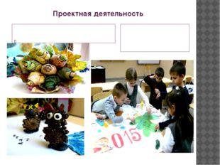 Проектная деятельность Проект «Осенние фантазии.» Изготовление новогоднего пл