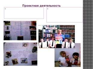 Проектная деятельность Проект «Кроссворды», 4 класс. Составление кроссвордов