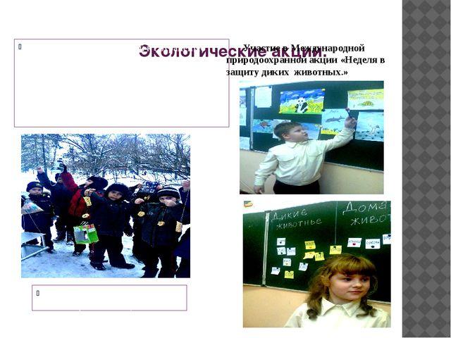 Экологические акции. Цель: - привлечение детей к сохранению природы родного...