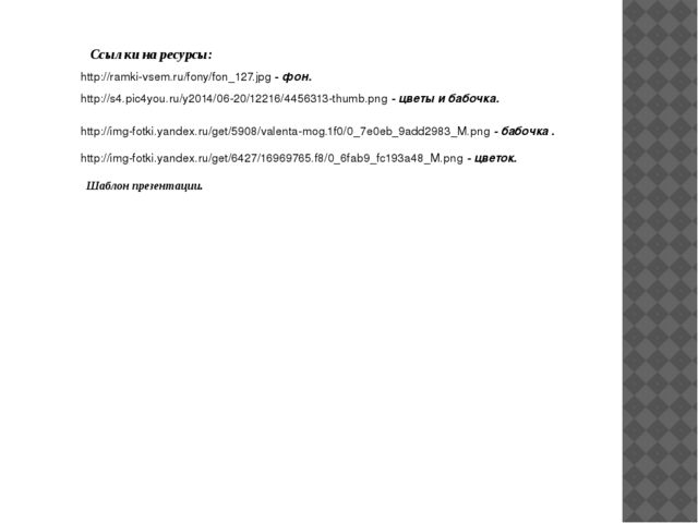 Ссылки на ресурсы: http://ramki-vsem.ru/fony/fon_127.jpg - фон. http://s4.pic...
