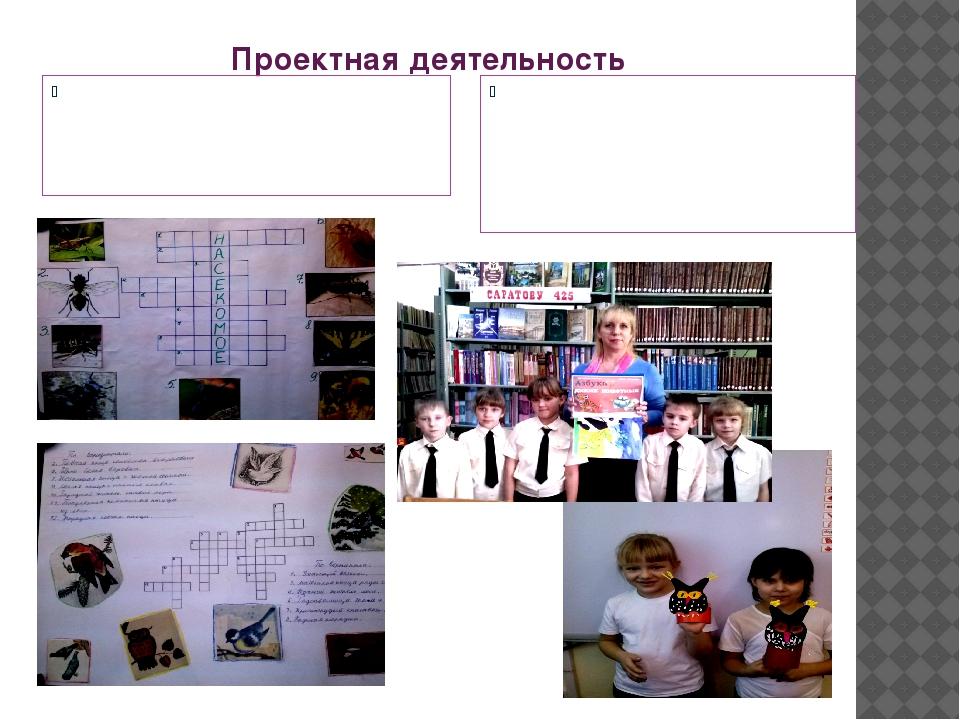 Проектная деятельность Проект «Кроссворды», 4 класс. Составление кроссвордов...