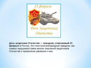 День защитника Отечества — праздник, отмечаемый 23 февраля в России. Это поис