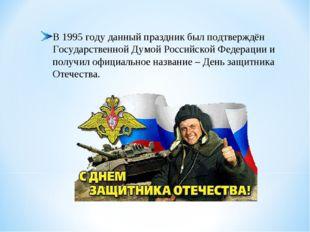 В 1995 году данный праздник был подтверждён Государственной Думой Российской