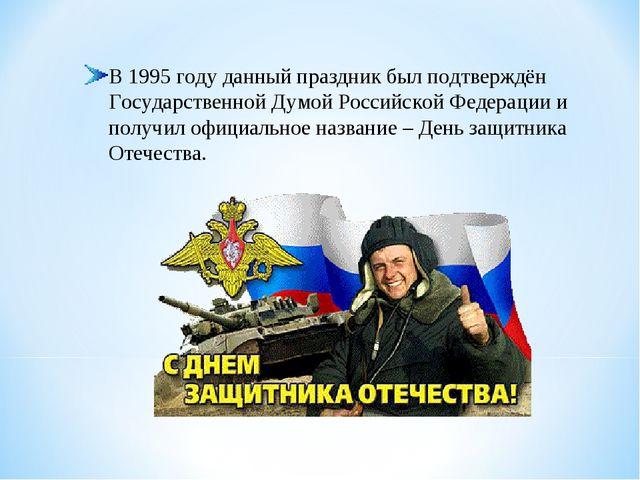 В 1995 году данный праздник был подтверждён Государственной Думой Российской...