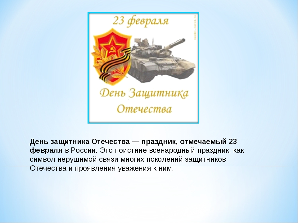 День защитника Отечества — праздник, отмечаемый 23 февраля в России. Это поис...