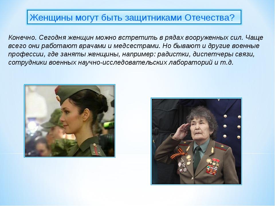 Конечно. Сегодня женщин можно встретить в рядах вооруженных сил. Чаще всего о...