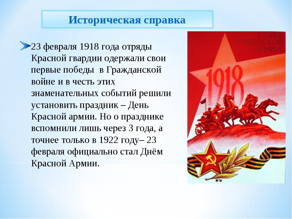 23 февраля 1918 года отряды Красной гвардии одержали свои первые победы в Гра...